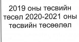2019 onii tosviin tosol 0