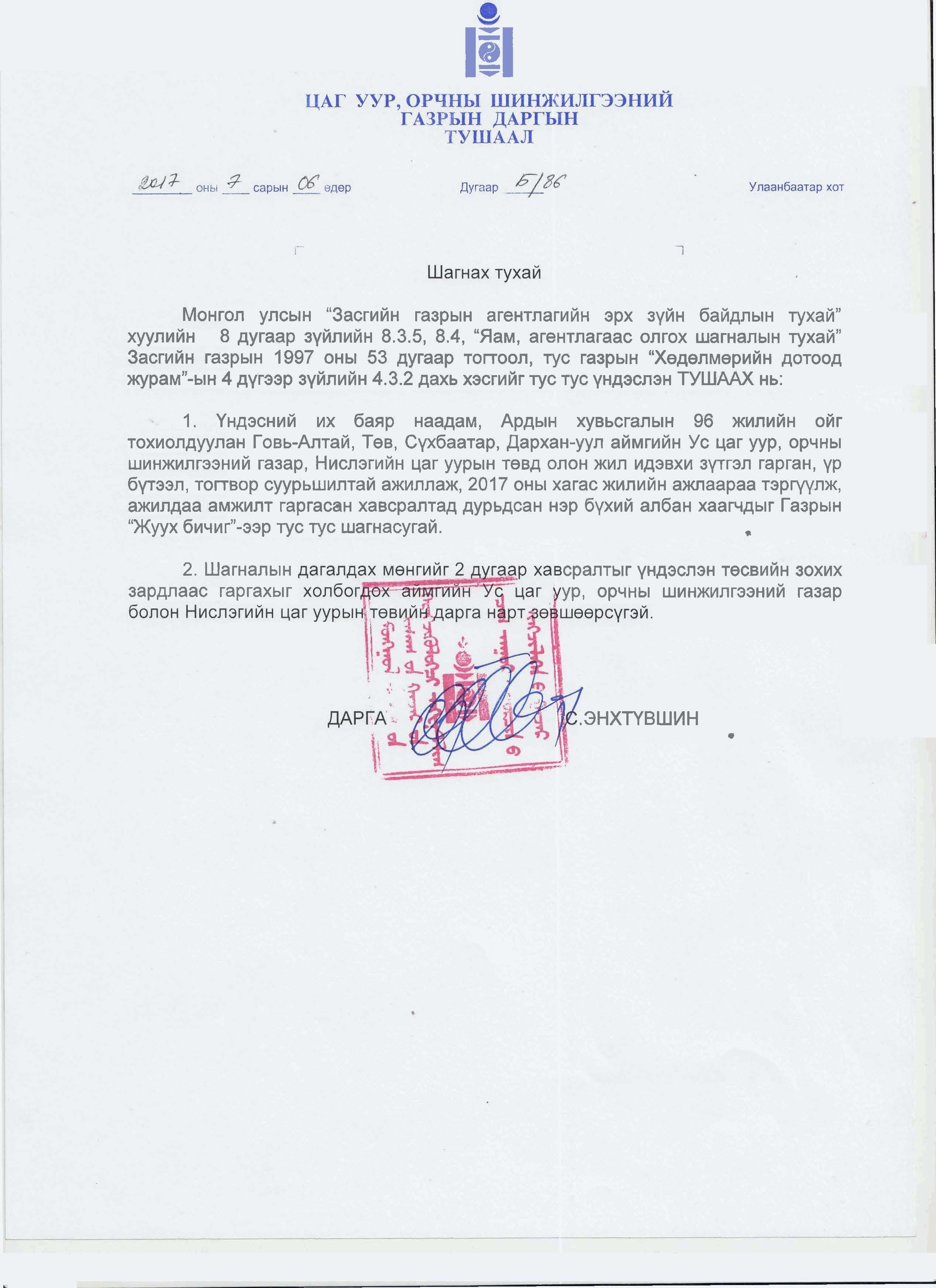tushaalB-86 shagnah tuhai_Page_1