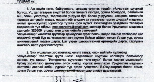 gazriin darga tushaal 2017.11.20