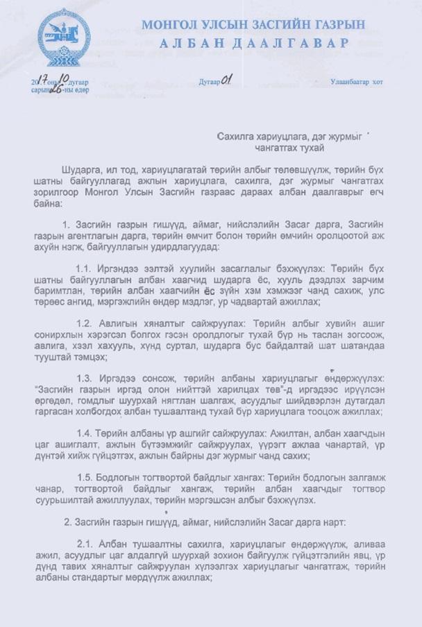 zasgiin gazriin alban daalgavar 2017.11.01
