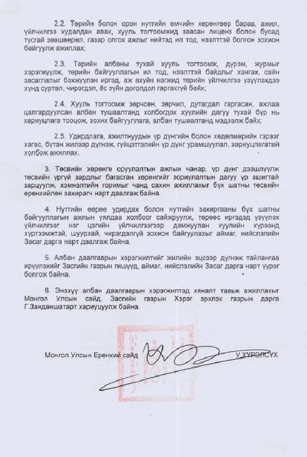 zasgiin gazriin alban daalgavar 2017.11.02