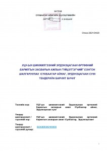 new Erdenetsagaan tender barimt _Page_01