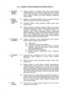 new Erdenetsagaan tender barimt _Page_03