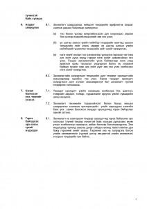 new Erdenetsagaan tender barimt _Page_04