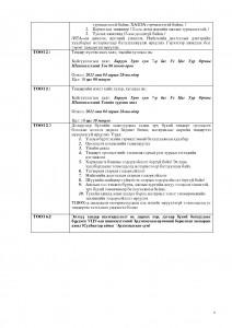 new Erdenetsagaan tender barimt _Page_06