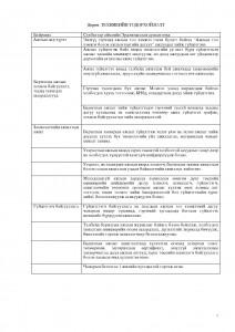 new Erdenetsagaan tender barimt _Page_07