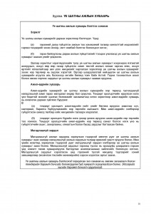 new Erdenetsagaan tender barimt _Page_10