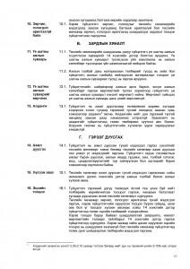 new Erdenetsagaan tender barimt _Page_13
