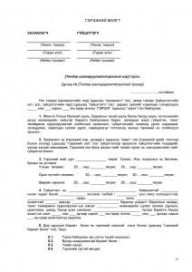 new Erdenetsagaan tender barimt _Page_16