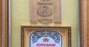 ontsgoigoos shagnav